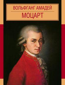 - Вольфганг Амадей Моцарт обложка книги