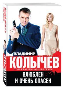 Колычев В.Г. - Влюблен и очень опасен обложка книги