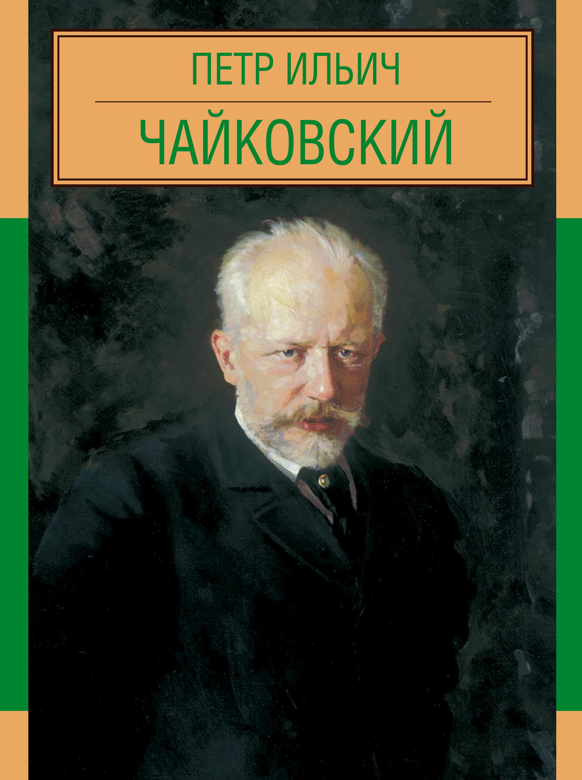 Картинка чайковский, поздравлением дня рождения