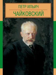 - Пётр Ильич Чайковский обложка книги