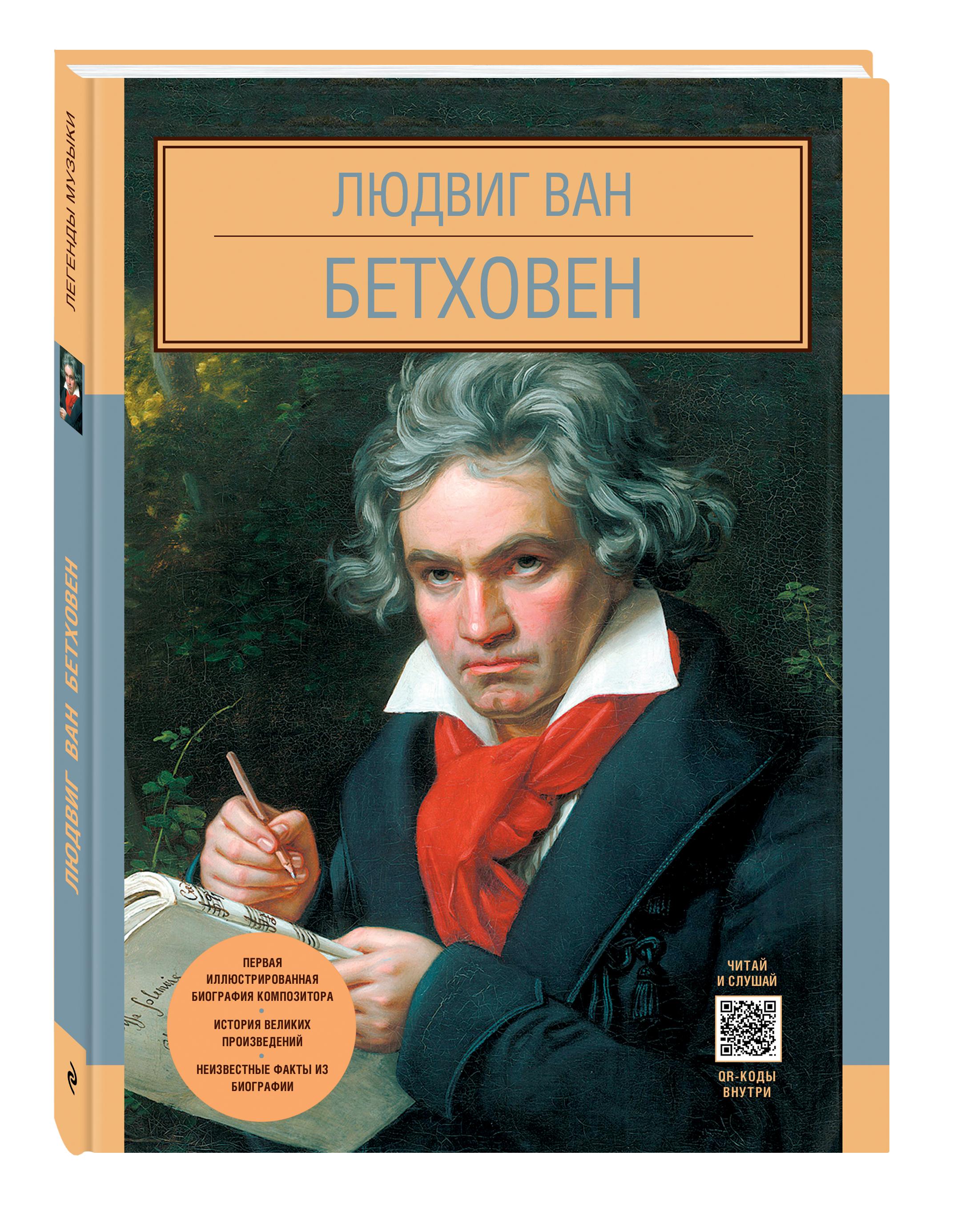 Людвиг Ван Бетховен людвиг бетховен лунная соната