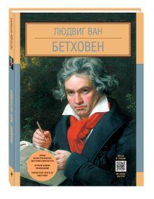 - Людвиг Ван Бетховен обложка книги