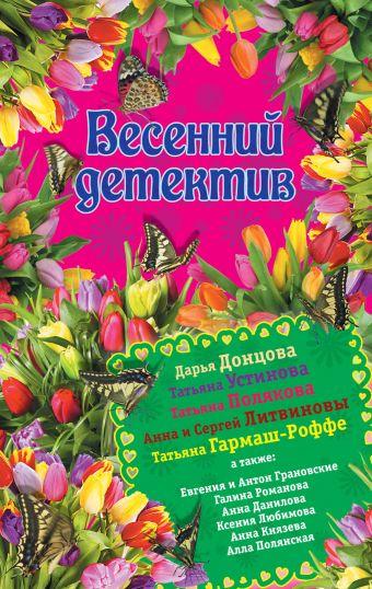 Весенний детектив Донцова Д., Устинова Т. и др.