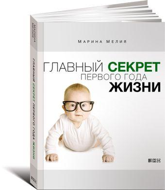Главный секрет первого года жизни (обложка) Мелия М.