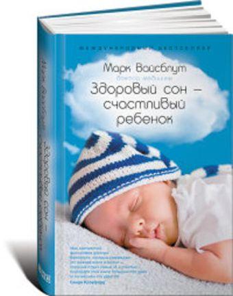 Здоровый сон - счастливый ребенок Вайсблут М.