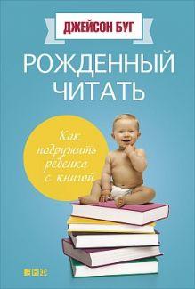 Буг Д. - Рожденный читать: Как подружить ребенка с книгой обложка книги