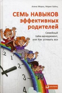 Хайнц М.,Мороз А. - Семь навыков эффективных родителей: Семейный тайм-менеджмент, или Как успевать все обложка книги