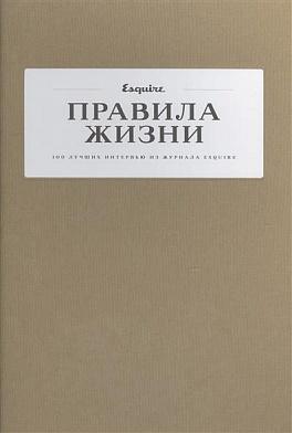 Правила жизни: 100 лучших интервью из журнала Esquire(2 ТОМ) Бахтин Ф., Казиник М. Б.