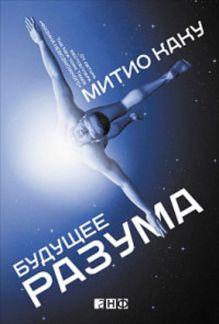 Каку М. - Будущее разума обложка книги