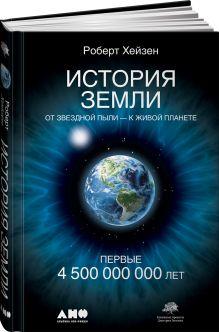 Хейзен Р. - История Земли: От звездной пыли к живой планете: Первые 4 500 000 000 лет обложка книги