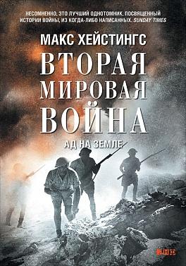 Вторая мировая война: Ад на земле Хейстингс М.