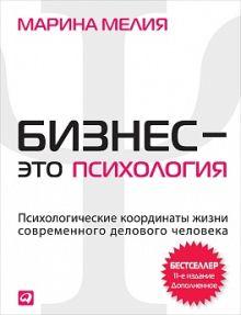 Мелия М. - Бизнес - это психология: Психологические координаты жизни современного делового человека (обложка) обложка книги