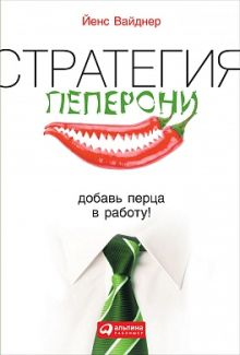 Вайднер Й. - Стратегия пеперони: Добавь перца в работу! обложка книги