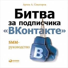 "Битва за подписчика ""ВКонтакте"": SMM-руководство Сенаторов А."
