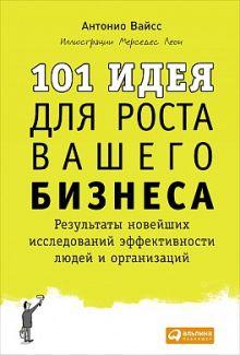 Вайсc А. - 101 идея для роста вашего бизнеса: Результаты новейших исследований эффективности людей и организаций обложка книги