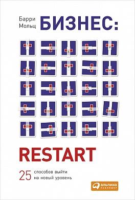 Бизнес: Restart: 25 способов выйти на новый уровень Мольц Б.