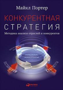 Портер М. - Конкурентная стратегия: Методика анализа отраслей и конкурентов обложка книги