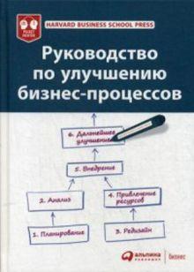 H. - Руководство по улучшению бизнес-процессов обложка книги