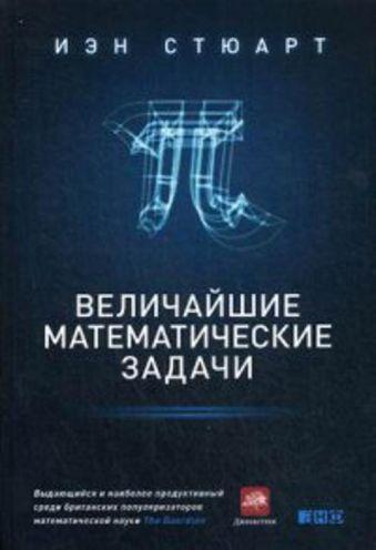 Величайшие математические задачи Стюарт И.