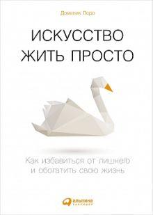 Лоро Д. - Искусство жить просто: Как избавиться от лишнего и обогатить свою жизнь (Покетбук) обложка книги