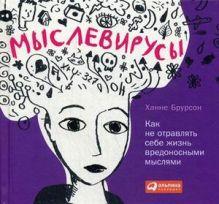 Брурсон Х. - Мыслевирусы: Как не отравлять себе жизнь вредоносными мыслями обложка книги