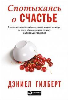 Гилберт Д. - Спотыкаясь о счастье обложка книги
