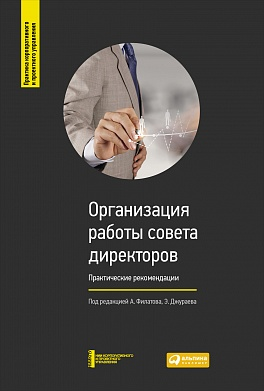 Организация работы совета директоров: Практические рекомендации Филатов А.,Джураев Э.