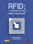 RFID: 1 технология — 1000 решений. Практические примеры использования RFID в различных областях