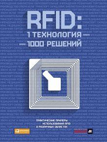 Власов М. - RFID: 1 технология — 1000 решений. Практические примеры использования RFID в различных областях обложка книги
