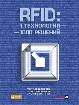 RFID: 1 технология — 1000 решений. Практические примеры использования RFID в различных областях Власов М.