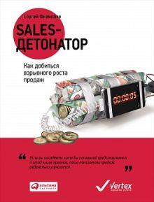 Филиппов С. - Sales-детонатор: Как добиться взрывного роста продаж (обложка) обложка книги