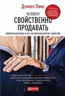 Пинк Д. - Человеку свойственно продавать:  Удивительная правда о том, как побуждать других к действию обложка книги