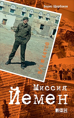 В/Ч №44708. Миссия Йемен (обложка) Щербаков Б.