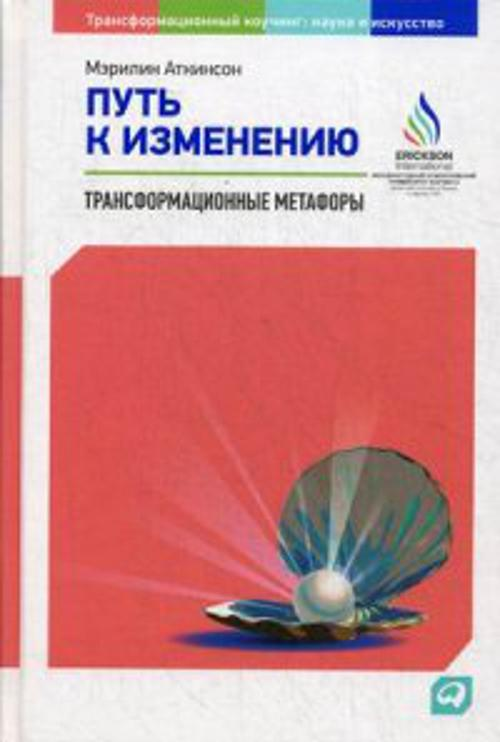 Путь к изменению: Трансформационные метафоры Аткинсон М.