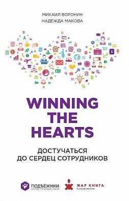 Winning the hearts: Достучаться до сердец сотрудников Воронин М.,Макова Н.