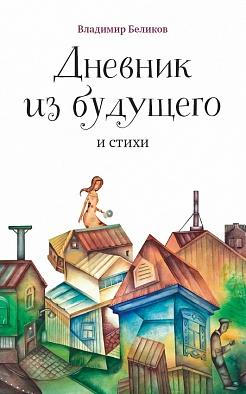 Дневник из будущего и стихи  Беликов В.