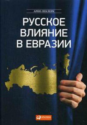 Русское влияние в Евразии (обложка) Леклерк А.