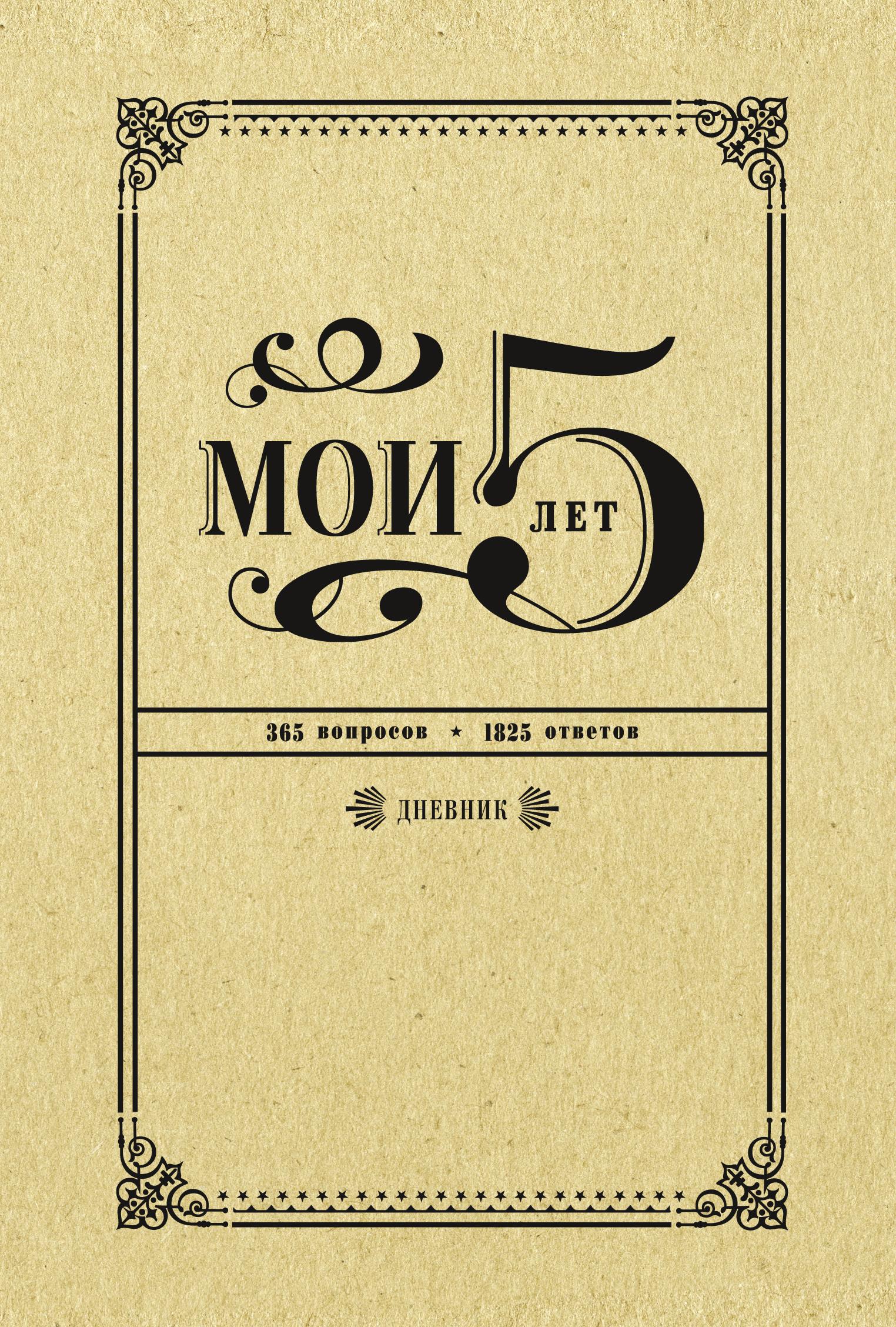 - Мои 5 лет. 365 вопросов, 1825 ответов. Дневник литературная москва 100 лет назад