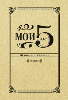 - - Мои 5 лет. 365 вопросов, 1825 ответов. Дневник обложка книги