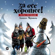 Меринов А. (художник) - За все хорошее! Тосты с рисунками Алексея Меринова (обложка со снеговиками) обложка книги