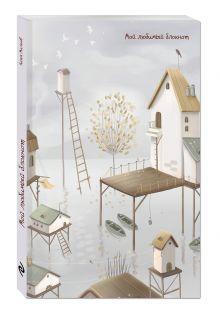 Екатерина Малеев - Мой любимый блокнот (птичьи домики) обложка книги