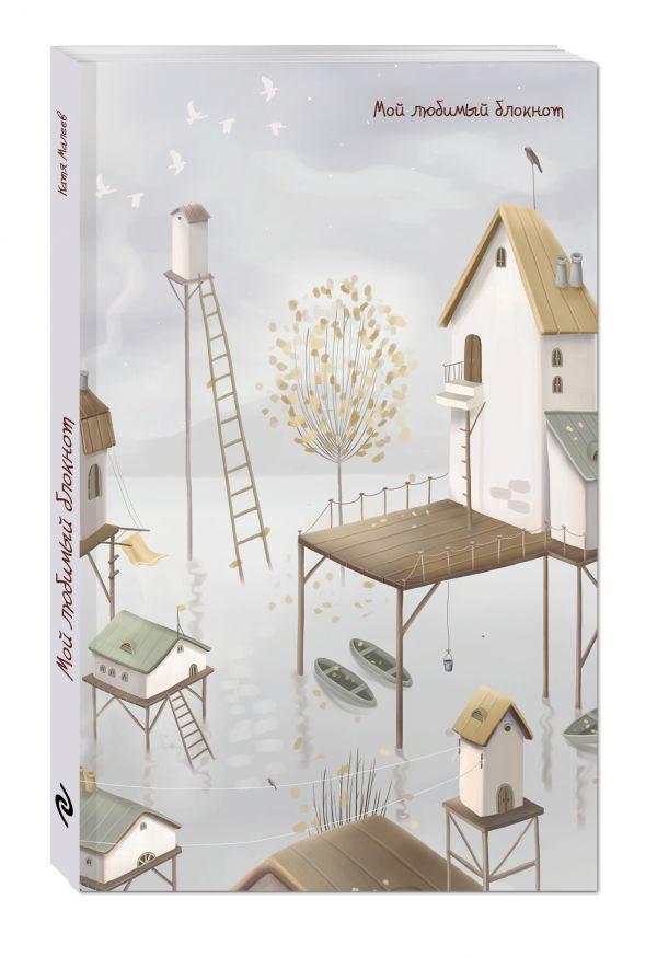 Мой любимый блокнот (птичьи домики) Екатерина Малеев