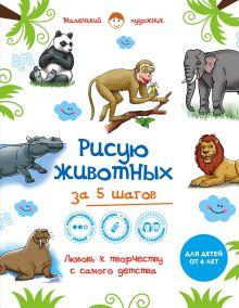 - Рисую животных за 5 шагов. Самая простая и быстрая методика обучения рисованию обложка книги