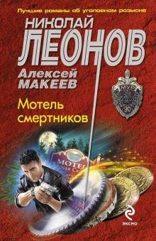Леонов Н.И., Макеев А.В. - Мотель смертников обложка книги