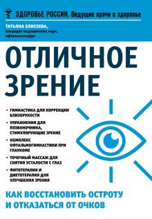 Обложка Отличное зрение.Как восстановить остроту и отказаться от очков Елисеева Т.О.