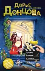 Донцова Д.А. - Лунатик исчезает в полночь обложка книги