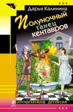 Калинина Д.А. - Полуночный танец кентавров обложка книги