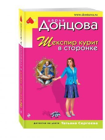 Шекспир курит в сторонке Донцова Д.А.