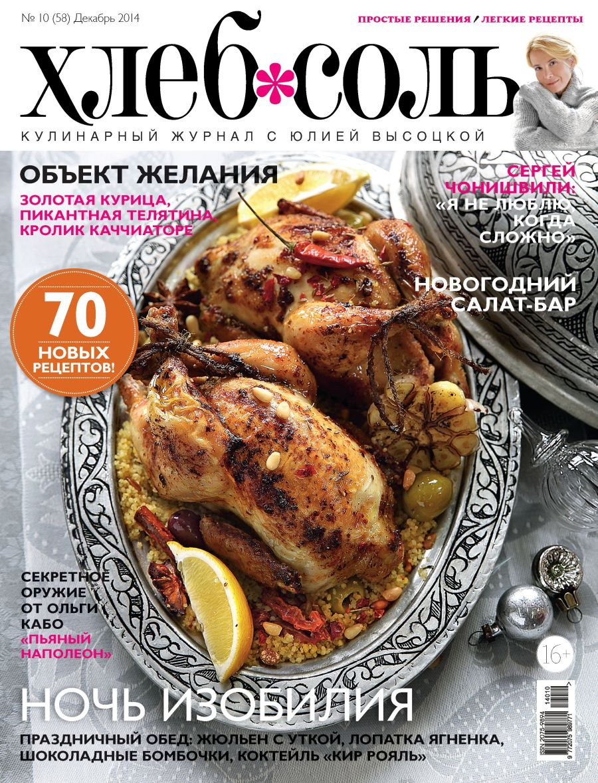 Журнал ХлебСоль №10 декабрь 2014 г. отсутствует хлебсоль кулинарный журнал с юлией высоцкой 03 март 2016