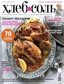 - Журнал ХлебСоль №10 декабрь 2014 г. обложка книги